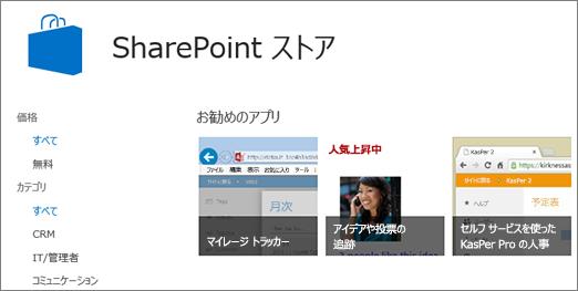 SharePoint ストア アプリの選択範囲の表示