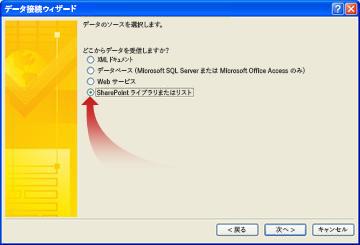 データ接続ウィザードのページで、SharePoint サイトをデータ ソースとして指定します。