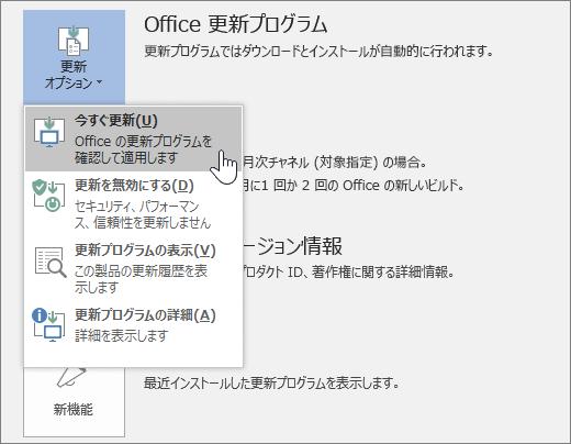 Office Insider の更新プログラムを今すぐ入手ボタン