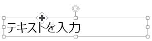 テキスト ボックスの端をクリックして、4 方向の矢印を表示する