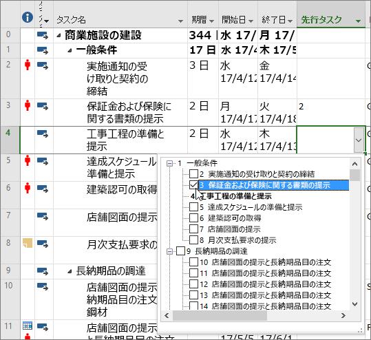 Project の [先行タスク] 列のドロップダウン メニューのスクリーンショット