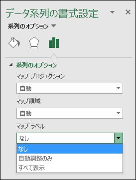 Excel マップ グラフのラベル オプション