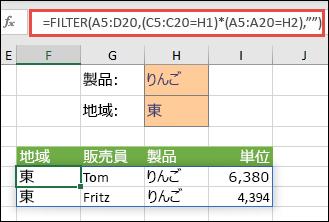 """FILTER と乗算演算子 (*) を使用して、配列範囲 (A5:D20) から、""""りんご"""" を含み、かつ地域が """"東"""" であるすべての値を返します。"""