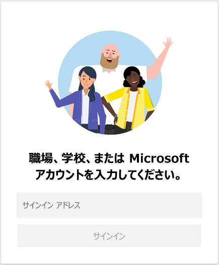 Microsoft Teams にサインインする