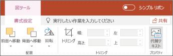 PowerPoint Online の画像のリボンの [代替テキスト] ボタン。