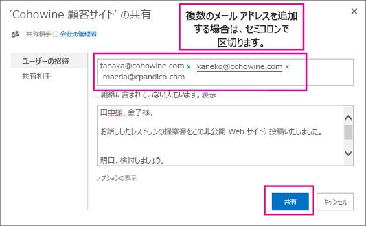 サブサイトにアクセスするための招待が必要である顧客のメール アドレスを入力します。