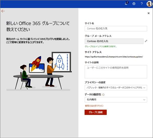 これは、新しい O365 グループプロパティページです。