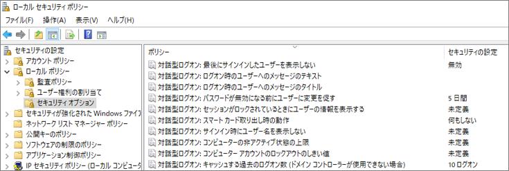 [ローカルのセキュリティ ポリシー] ウィンドウのセキュリティ オプションが表示された OneDrive の設定を修正します。