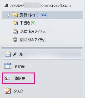 連絡先を表示するには、Outlook ナビゲーション メニューの下部にある [連絡先] を選択します。