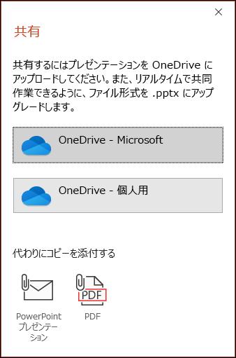シームレスにファイルを共有するために、ファイルを Microsoft Cloud にアップロードする PowerPoint の共有ダイアログ。