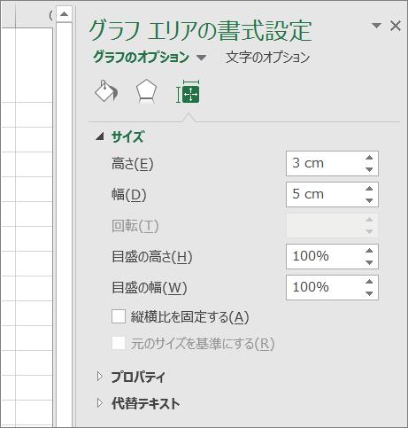 グラフ エリアの書式設定] ダイアログ ボックスで、グラフのサイズを調整します。