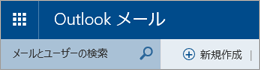 Outlook メールのメニュー バー