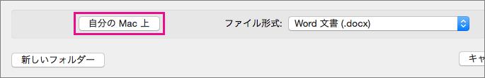 ファイルを OneDrive または SharePoint ではなく自分のコンピューターに保存する場合は、[自分の Mac 上] をクリックします。