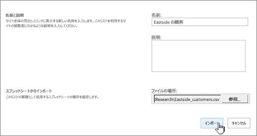 [名前] と [ファイルの場所] に値が入力済みで、[インポート] が強調表示されている [新しいアプリ] ダイアログ ボックス