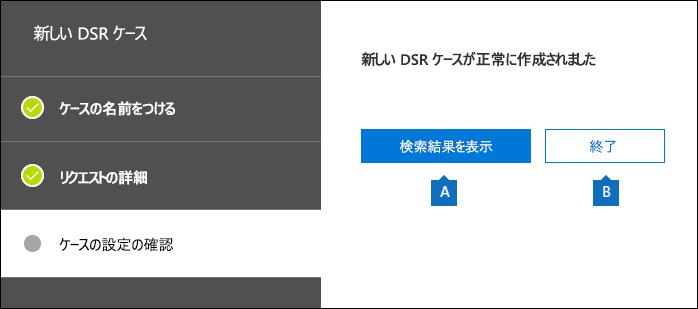 検索を開始するか、新しい DSR 大文字と小文字のページを閉じます