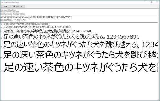 Windows のフォント プレビュー ツールを利用すると、Windows コンピューターでフォントを表示したり、インストールしたりできます