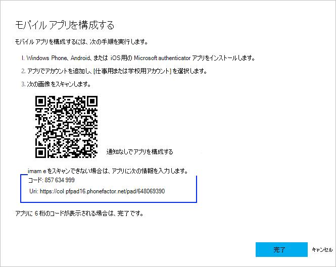 QR コードを提供する画面