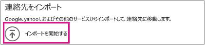 [インポートの開始] が強調表示された [連絡先のインポート] メッセージ