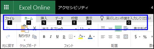 [ホーム] タブおよびすべてのタブに [Key Tips] が表示された Excel Online のリボン