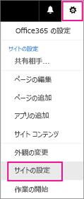 右上で [設定] ボタンを選び、[サイトの設定] を選びます。