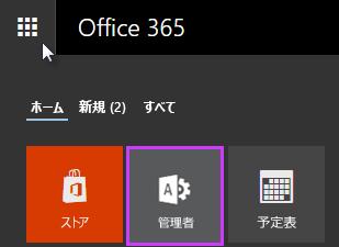 [管理者] が強調表示された Office 365 アプリ起動ツールを表示します。