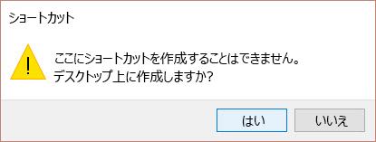 Windows 10 のショートカットの警告