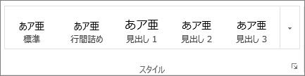 [見出し 1]、[見出し 2]、[見出し 3] などのスタイルが表示されている [ホーム] タブの [スタイル] グループのスクリーンショット。