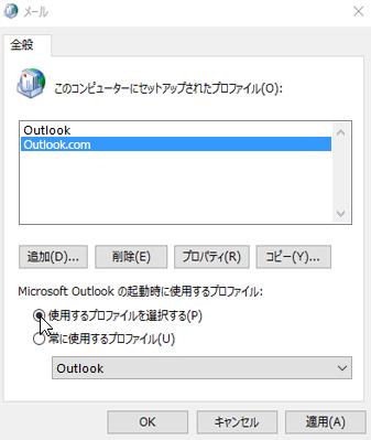 Outlook の [プロファイル] ボックスのスクリーンショット