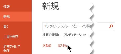 [新規作成] > で、[ユーザー設定] オプションを選択して個人用テンプレートを表示します。