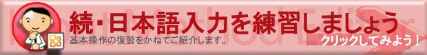 続・日本語入力を練習しましょう