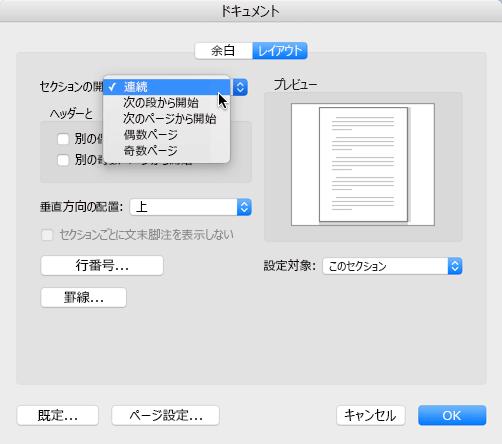 セクション区切りを現在の位置から開始するように変更するには、[書式] メニューの [文書のレイアウト] をクリックし、セクションを [現在の位置から開始] に設定します。