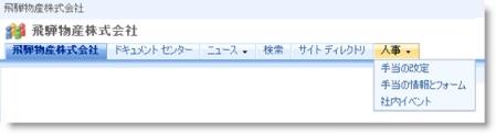 上部のリンク バーのドロップダウン メニューに、現在のサイトのサブサイトが表示される