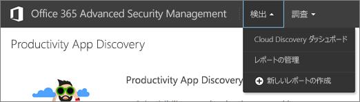 ASM ポータルで、[検出]、[Cloud Discovery ダッシュボード] の順に移動します。