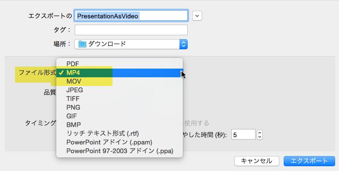 Office 365 サブスクライバーは、MP4 または MOV ファイルとしてプレゼンテーションをビデオにエクスポートすることができます。