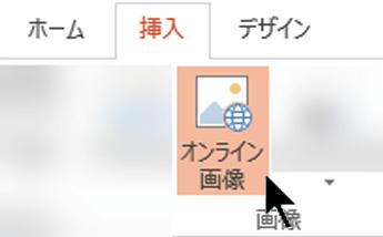 ツールバー リボンで、[挿入] を選択し、[オンライン画像] を選択する