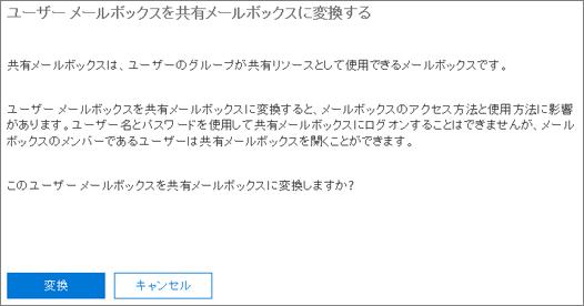 スクリーンショット: [変換] をクリックするかタップしてユーザー メールボックスを共有メールボックスに変換する
