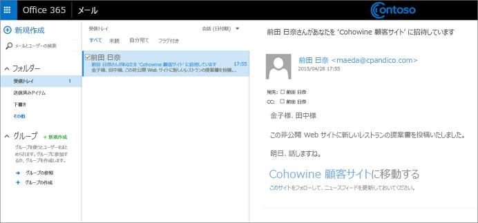 顧客サブサイトにアクセスするよう顧客を招待するサンプル メール。