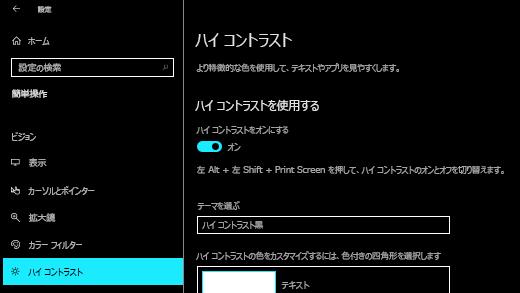 アプリでハイ コントラストWindows 10 設定します。