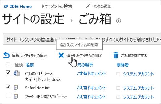 [削除] ボタンが強調表示されている SharePoint 2016 の [ごみ箱] ページ