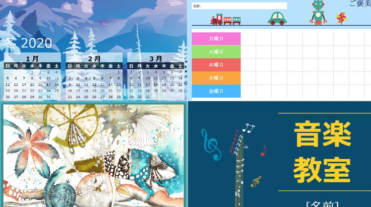 カレンダー、イベント、スケジュールのプレミアム テンプレートのスクリーンショット。