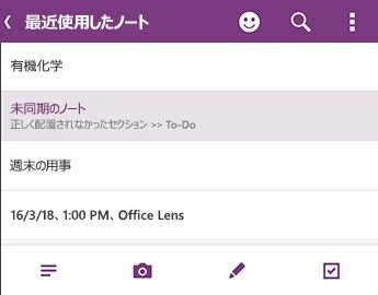 OneNote for Android の [最近使ったノート] リスト