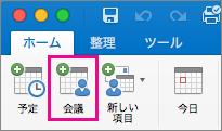 Mac 2016 の [会議] ボタン