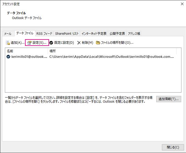 [アカウント設定] で Exchange アカウントのデータ ファイル設定を変更する