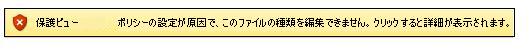 ファイル制限機能からの保護ビュー、ユーザーはファイルを編集できません
