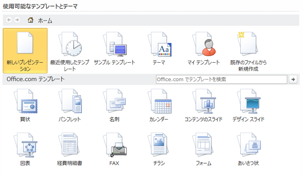オンラインまたはデスクトップからのテンプレートの選択