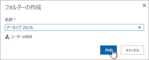 ライブラリ ダイアログ ボックスにフォルダーを作成する