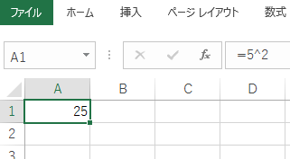 セルに 2 乗の結果が表示されます。