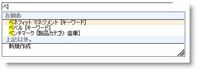 キーワードの入力を始めると、利用可能な用語と既存のキーワードが提案されます。