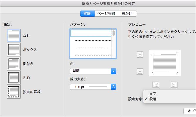 [線種とページ罫線と網かけの設定] ボックスの [罫線] タブが示されています。