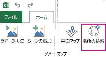 Power Map の [ホーム] タブの [場所の検索] ボタン